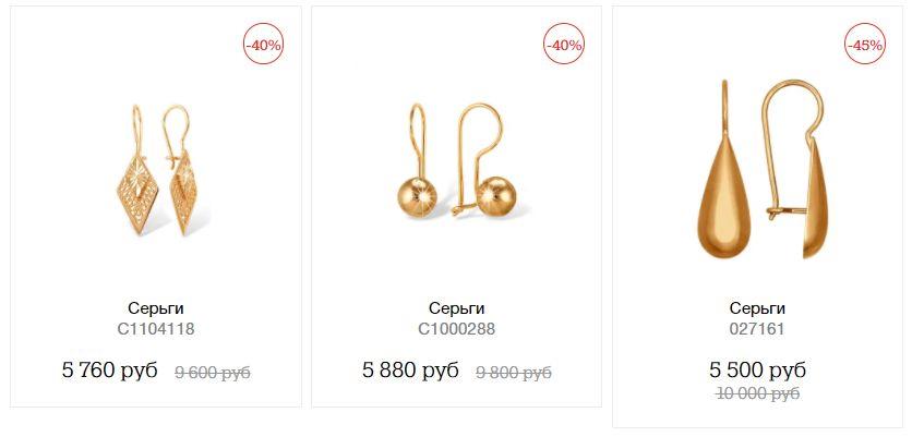 Московский Ювелирный Магазин Каталог Изделий Москва